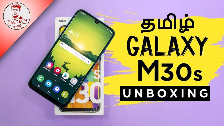 Unboxing Samsung Galaxy M30s Unboxing இன்னோரு Upgrade