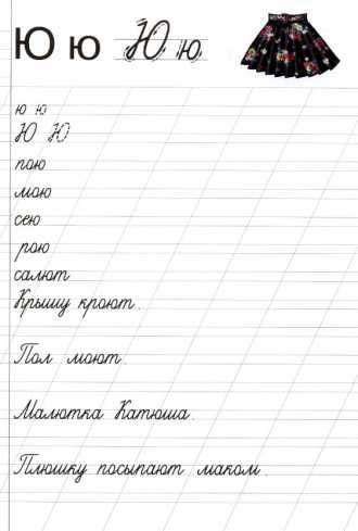 Каллиграфический почерк научиться / Распечатать пропись бесплатно