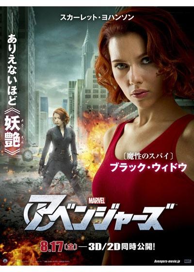 ナターシャ・ロマノフの強い眼差しが目を引く映画『アベンジャーズ』 のポスター。