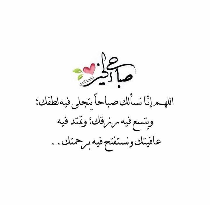 صباح الخير In 2021 Arabic Calligraphy Calligraphy