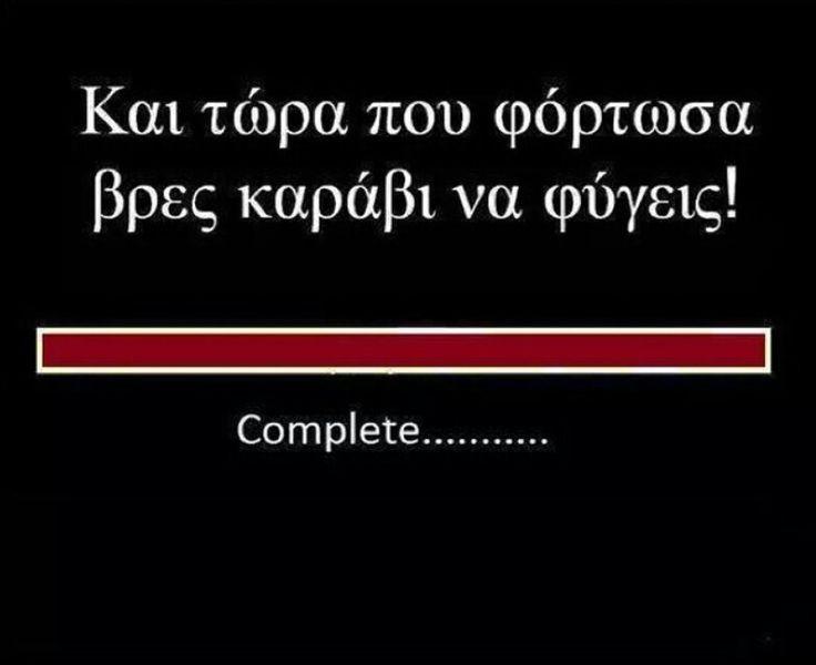 Complete!!!χαχαχα!