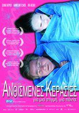 ΑΝΘΙΣΜΕΝΕΣ ΚΕΡΑΣΙΕΣ της Ντόρις Ντόρι (KIRSCHBLUTEN-HANAMI/CHERRY BLOSSOMS) - myFILM.gr - Full HD Trailers, Clips, Screeners, High-Resolution...