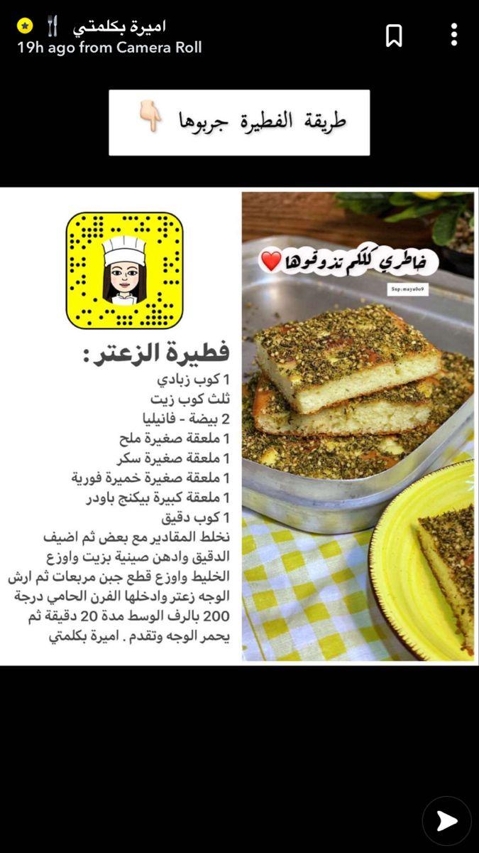 فطيرة الزعتر In 2021 Food Arabic Food Cooking Recipes
