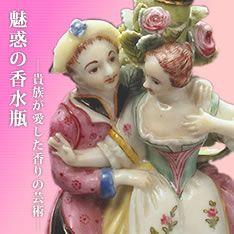 魅惑の香水瓶 ─貴族が愛した香りの芸術─