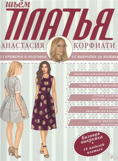 Платья от А до Я. Шьем платья без примерок и подгонок
