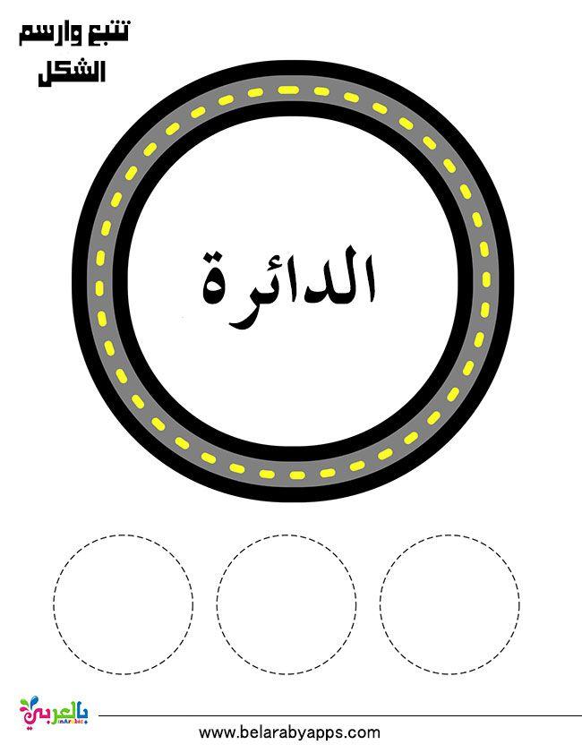 نشاط رسومات الاشكال الهندسيه للاطفال لعبة تتبع الشكل بالسيارة جاهزة للطباعة بالعربي نتعلم First Fathers Day Gifts Free Printable Worksheets Flashcards
