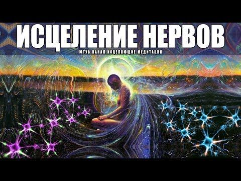 Медитация Исцеление Нервной Системы и Психики   Очищение и Восстановление   Лечение Нервов 🙏 - YouTube