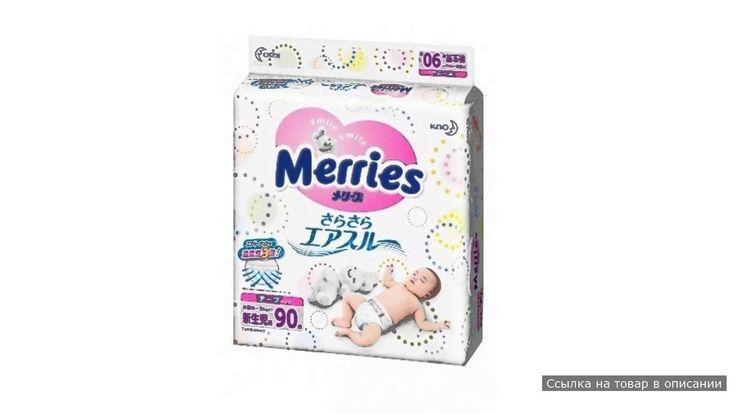 Комплект Подгузники 0-5кг и 6-11кг и влажные салфетки Merries (Мериес)