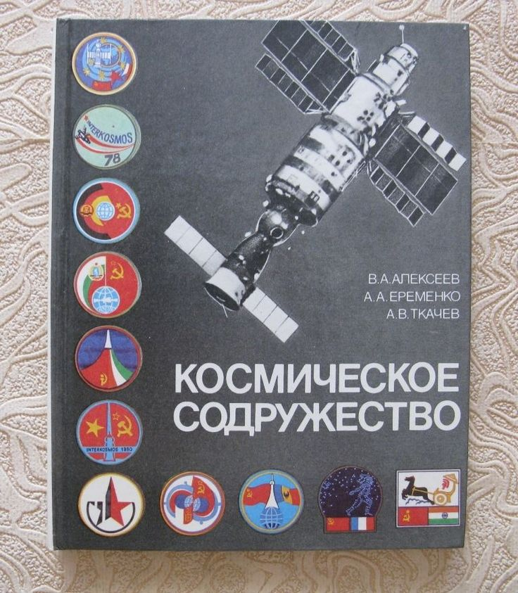 1988 Soviet Russian Book Space Intercosmos Chronicle international flights USSR