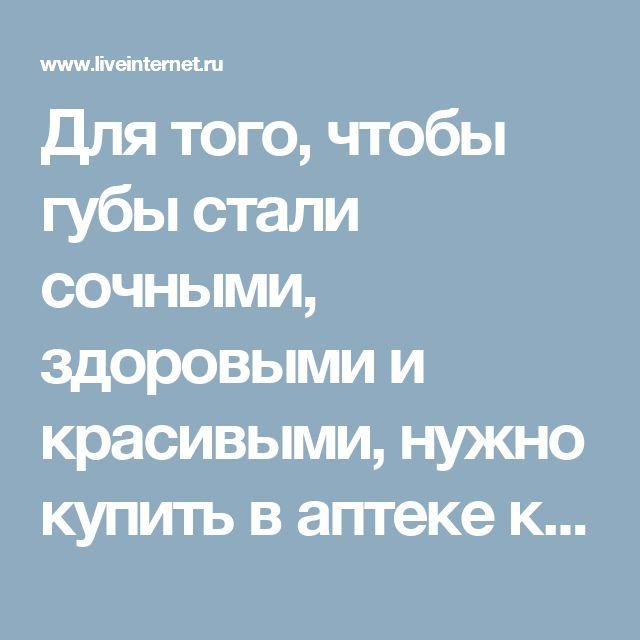 Для того, чтобы губы стали сочными, здоровыми и красивыми, нужно купить в аптеке крем «Радевит». Обсуждение на LiveInternet - Российский Сервис Онлайн-Дневников
