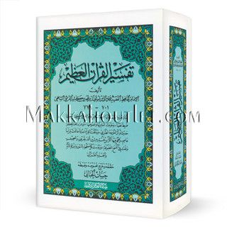 Tafsir Al-Qur'an Al-'Adheem (Tafsir Ibn Kathir) (Hardcover)