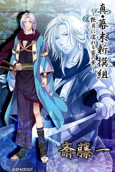 20 best images about Bakumatsu Shinsengumi / Spaceout on ...