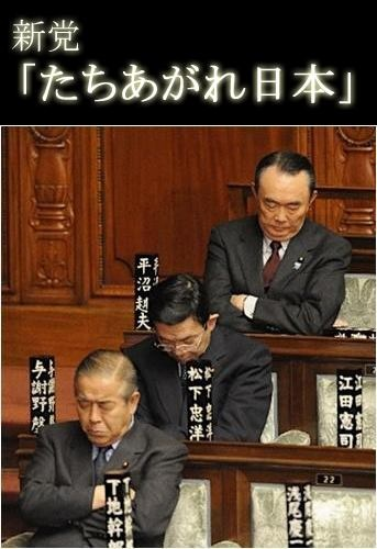 Democracy at work.: Japanese Politicians, Japan Form, Beautiful Japan, Japan The, Funny, Amazing Japan, Japanese Parliament Zzz, Sexy Japanese