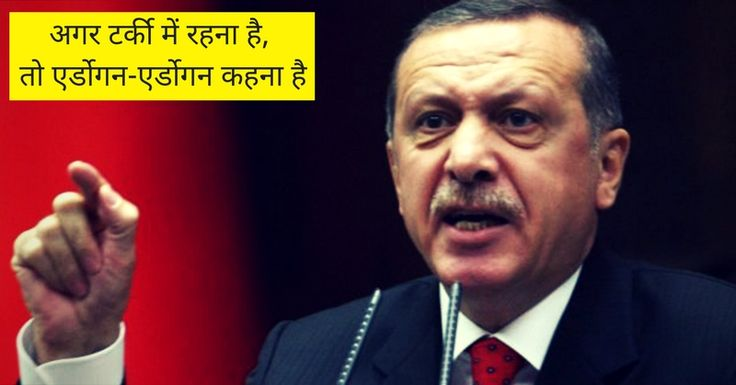turkey's recep taiyyap erdogan gets public support for presidential system...http://www.thelallantop.com/news/turkeys-recep-taiyyap-erdogan-gets-public-support-for-presidential-system/