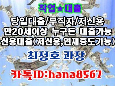 〔작업대출〕 『카톡상담▶adad7788』 최정호 과장 #1천만~1억 #연733%~15% #작업대출 #300빠른대출
