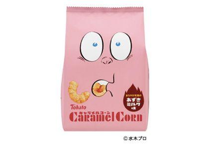 sigeru mizuki caramel corn