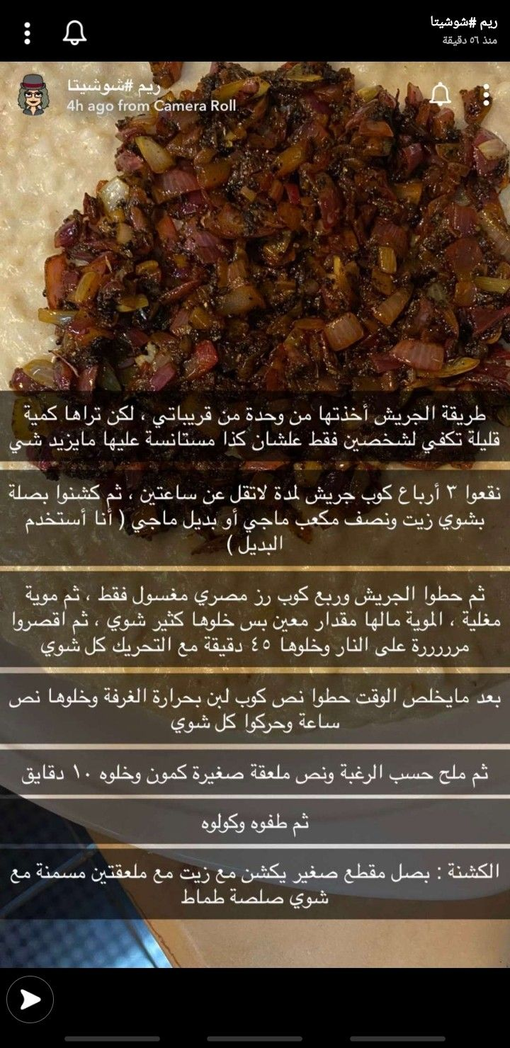 طريقة جريش سهل Cookout Food Food Receipes Save Food