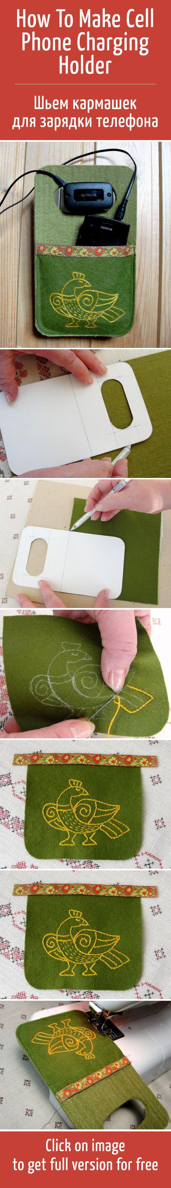 Шьем удобный кармашек для зарядки телефона / How To Make Cell Phone Charging Holder
