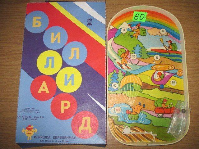 Биллиард (игрушка деревянная). Настольные игры СССР - http://samoe-vazhnoe.blogspot.ru/