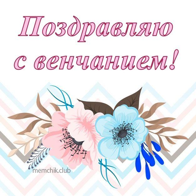 s-dnem-venchaniya-pozdravleniya-otkritki foto 8