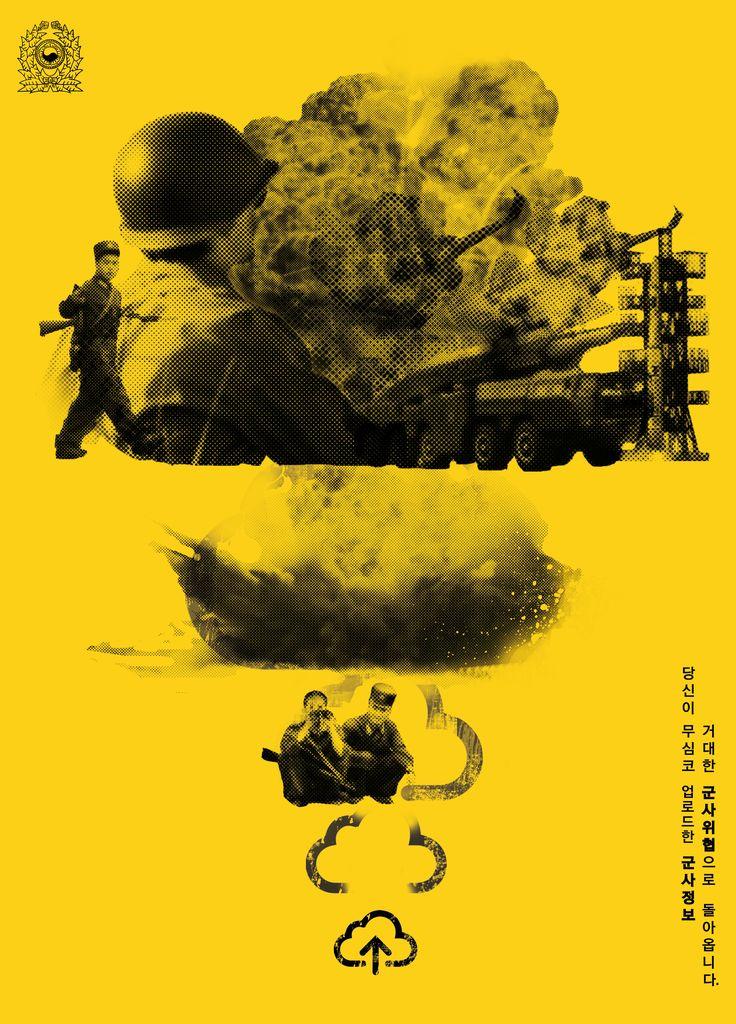 """내 @Behance 프로젝트 확인: """"ROK ARMY Military Security Poster"""" https://www.behance.net/gallery/59936369/ROK-ARMY-Military-Security-Poster"""