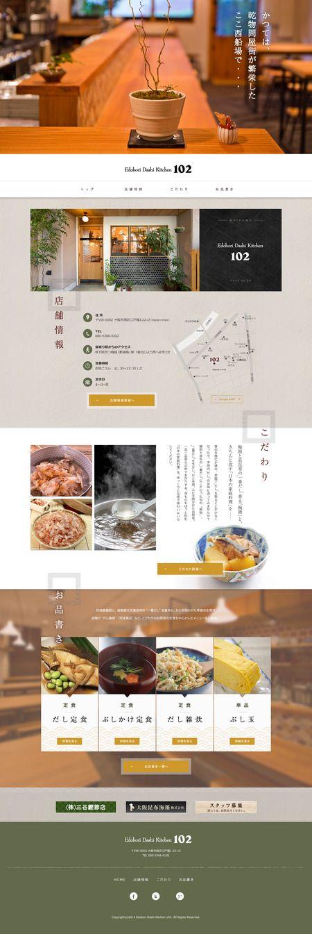 ahumさんの提案 - 飲食店 Edobori Dashi kitchen 102のホームページデザイン | クラウドソーシング「ランサーズ」
