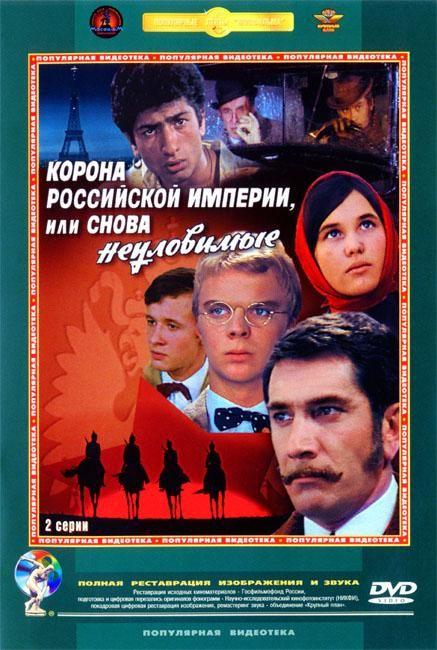 Корона Российской империи, или Снова неуловимые (Korona Rossiyskoy Imperii, ili Snova Neulovimye)