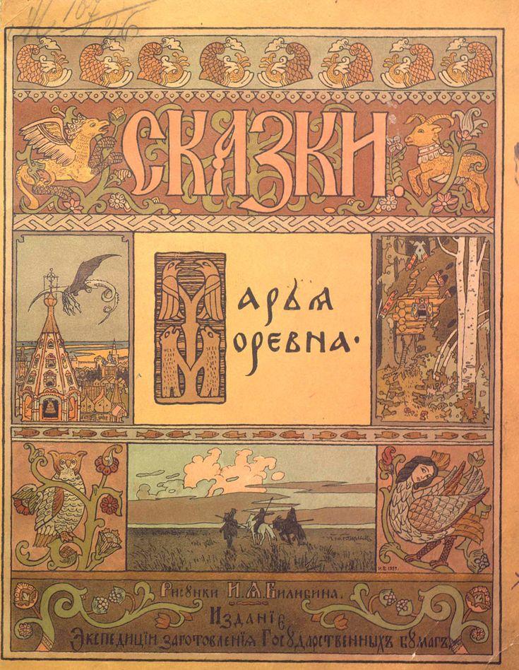 Книга русские народные сказки с иллюстрациями билибина
