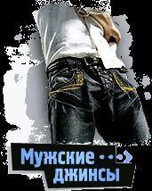 Мужские джинсы оптом москва