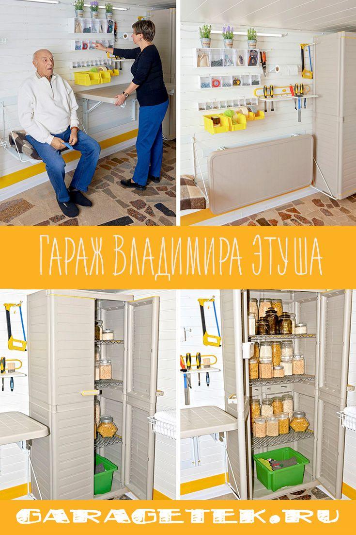 Команда ГаражТек сделала идеальный гараж для Владимира Этуша.  Обустройство гаража   идеи для гаража   гараж мастерская   хранение в гараже   организация хранения   ремонт гаража   мебель для гаража   гараж верстак   хранение инструментов