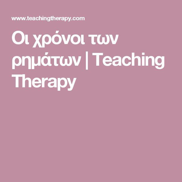 Οι χρόνοι των ρημάτων | Teaching Therapy