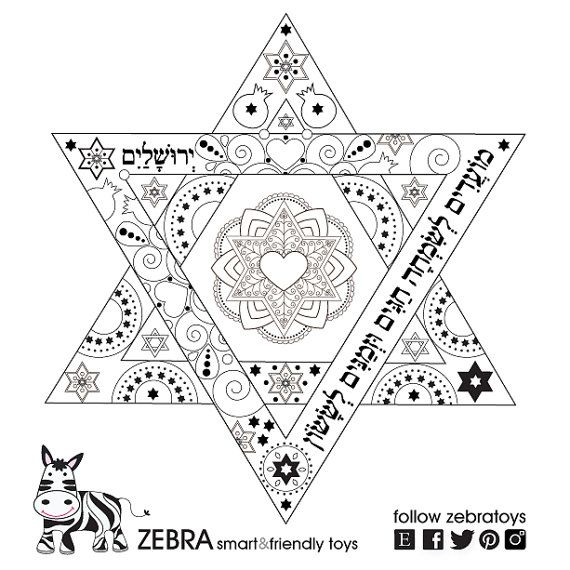 shana tova coloring pages-#14