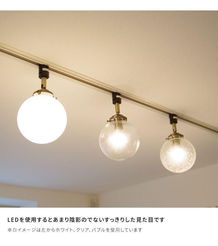 Ball ダクトレール用 ガラスシーリング 乳白 照明 ライティング インテリア 白