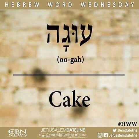 Cake in Hebrew
