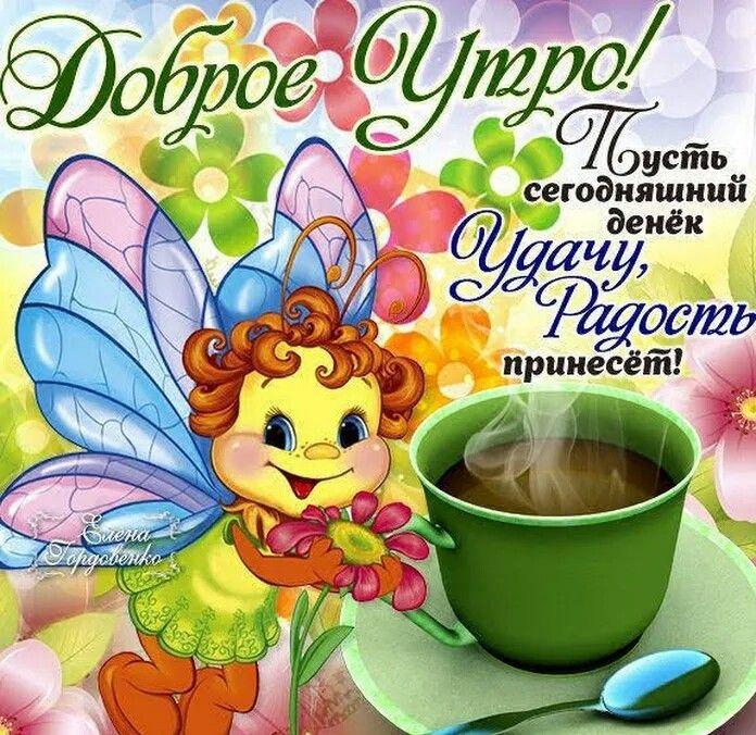 Самые новые веселые пожелания доброго утра