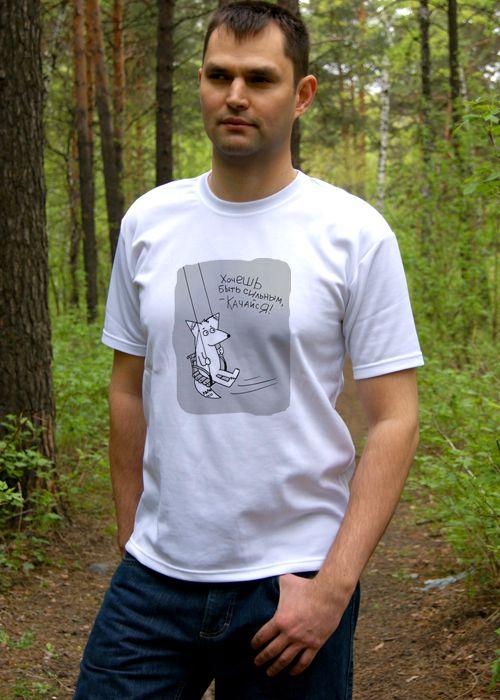 """Мужская футболка """"Хочешь быть сильным, качайся"""" - сделана по мотивам знаменитого комикса. Футболка цена 1200 руб"""