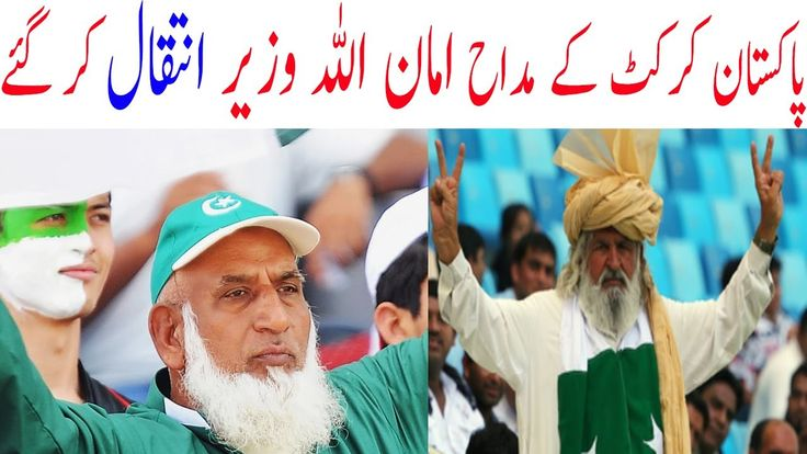 Pakistan Cricket Fan | Sad News for Pakistan Cricket Fans| Pakistan Cric...