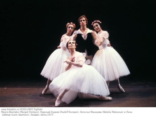 Марго Фонтейн (Margot Fonteyn), Рудольф Нуриев (Rudolf Nureyev), Наталья Макарова (Natalia Makarova) и Линн Сеймур (Lynn Seymour), Лондон, июль 1977.