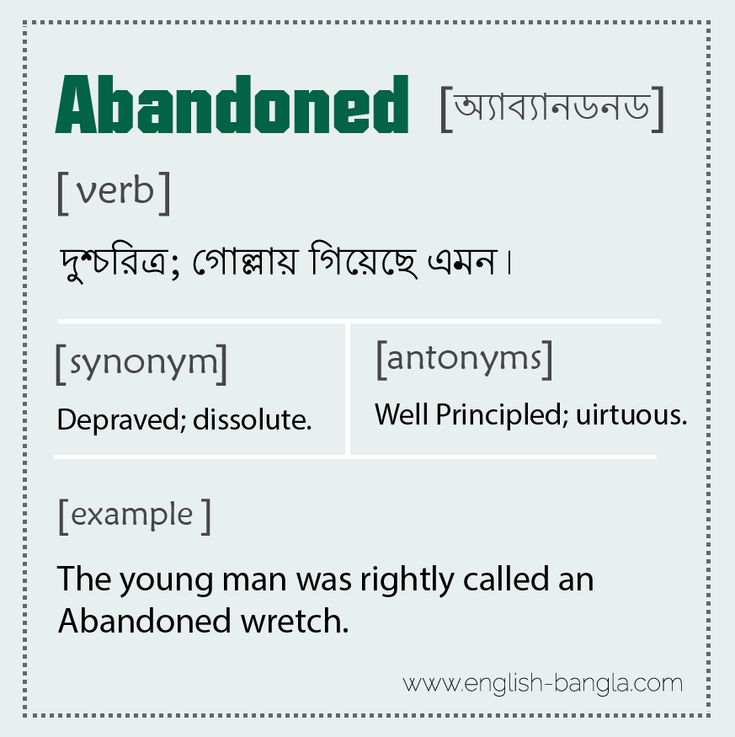 "Bengali Meaning Of ""Abandoned"" #WordCard"