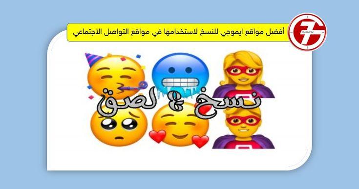 أفضل مواقع ايموجي للنسخ لاستخدامها في مواقع التواصل الاجتماعي Emoji Vault Boy Fictional Characters