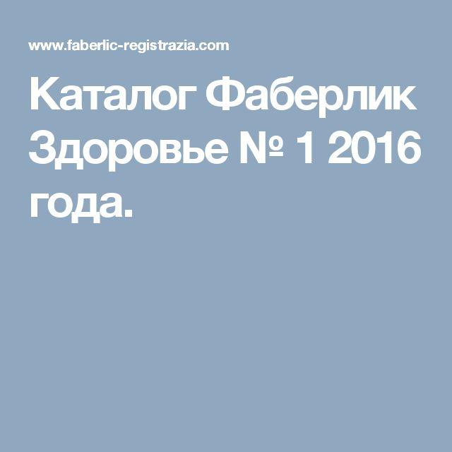 Каталог Фаберлик Здоровье  № 1 2016 года.