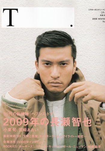 Nagase Tomoya