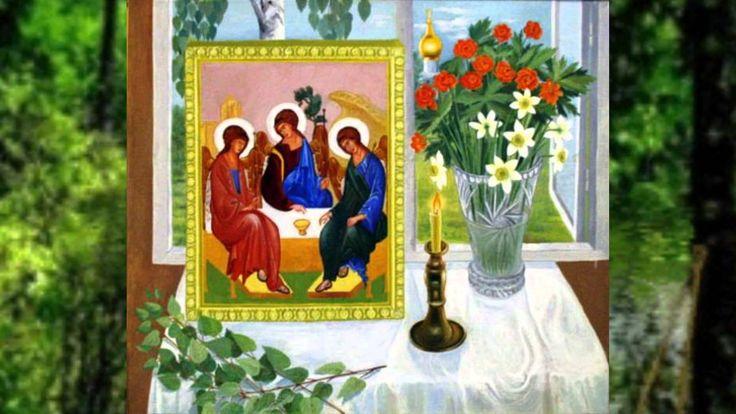 Праздник Святой Троицы http://youtu.be/fzUYLhfMm7M