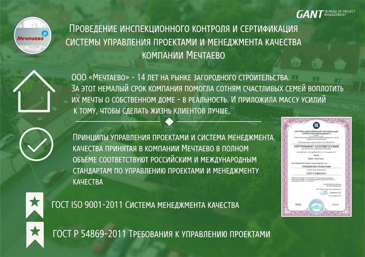 Сертификат соответствия ISO https://gantbpm.ru/proekty/sertifikat-sootvetstviya-iso/  Сотрудники консалтинговой компании GANTBPM провели комплекс мероприятий, направленных на проведение инспекционного контроля и сертификацию системы управления проектами и менеджмента качества крупной домостроительной компании.  В результате проведенной компанией работы принципы управления проектами и существующая система менеджмента качества, принятая в компании, в полном объеме соответствуют российским и…