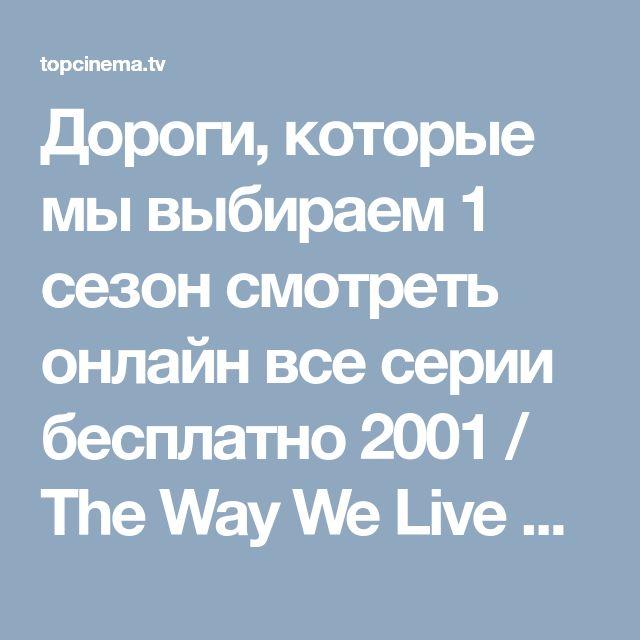 Дороги, которые мы выбираем 1 сезон смотреть онлайн все серии бесплатно 2001 / The Way We Live Now online