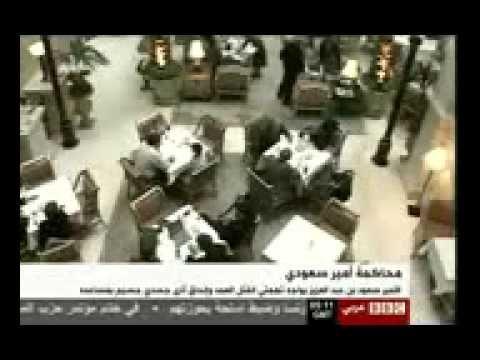 جرائم ال سعود الوهابية   امير سعودي يمارس اللواط في فنادق لندن ويقتل الم...