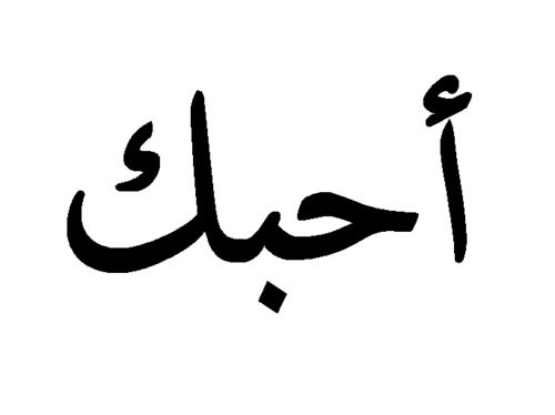 Arabic for ' I love you'. It reads from left to right. There are five letters in this phrase. It is roughly pronounced ' a hi buk'.   Wendy Kathleen Rogers