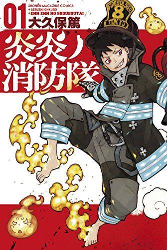 Fire Brigade of Flames volume 1.