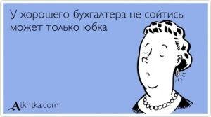 Аткрытка №410975: У хорошего бухгалтера не сойтись может только юбка - atkritka.com