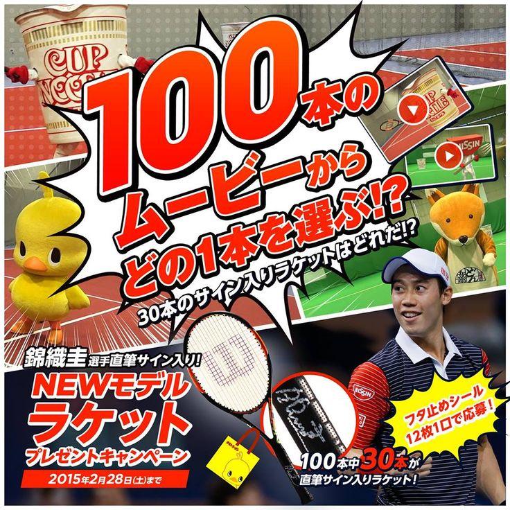 #tennis #player #Hei #Nishikori  カップヌードルのフタ止めシールを集めて、直筆サイン入り錦織圭NEWモデルラケットを当てよう!プレゼントするNEWモデルラケットは100本、その内直筆サイン入りラケットは30本!   日清食品公式キャラクターが、錦織圭NEWモデルラケットで試し打ちをする100本の動画。その中で、サイン入りラケットを使っている動画は30本。 動画を見極めて、どれに応募するかはあなた次第!